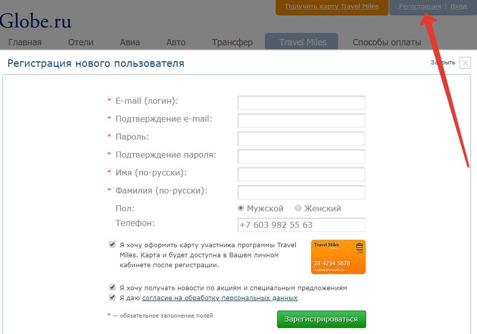 регистрация карты iglobe ru