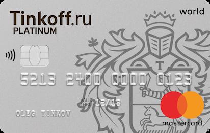 кредитка тинькофф