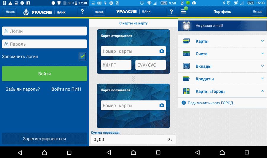 Мобильный банк Уралсиб для Android