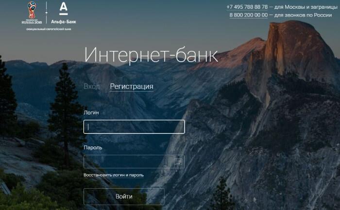 Вход в интернет-банк Альфа-Банк