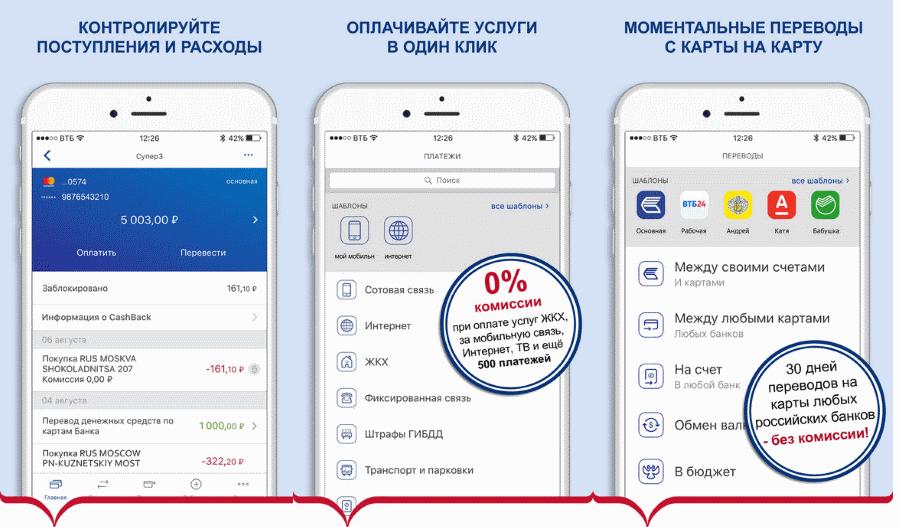 Интерфейс приложения Банк Москвы