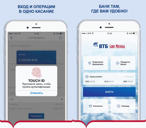 банк москвы мобильный банк