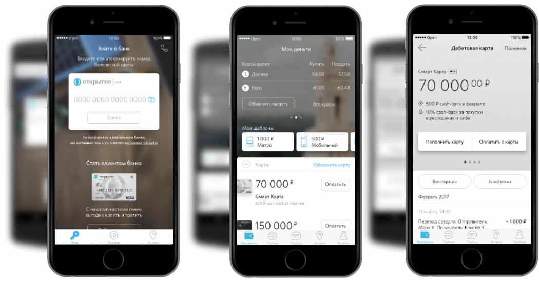 банк открытие подключить мобильный банк
