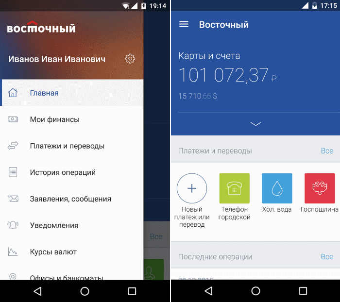 интерфейс мобильного банка на андроид