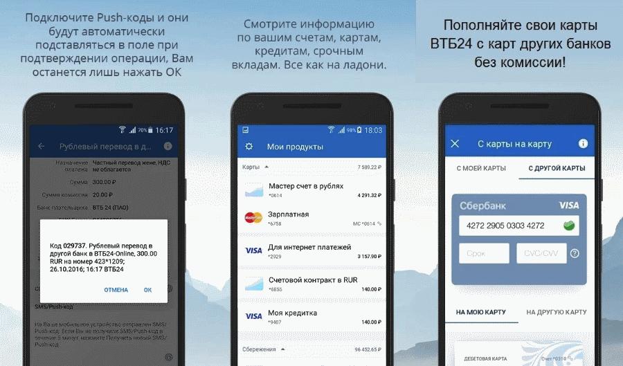 мобильный банк втб 24