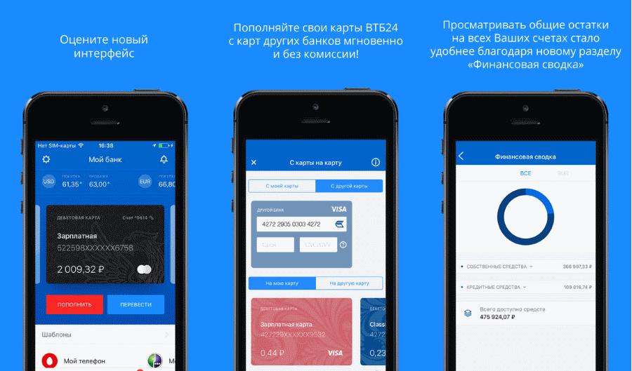 скачать мобильное приложение втб 24 онлайн