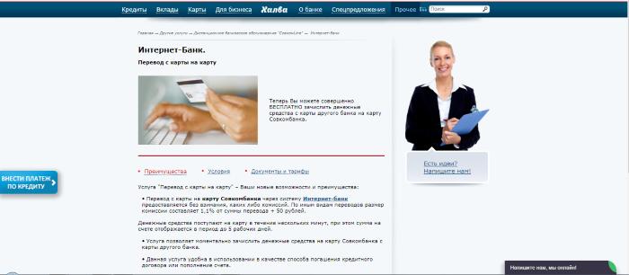 Преимущества интернет-банка Совкомбанка