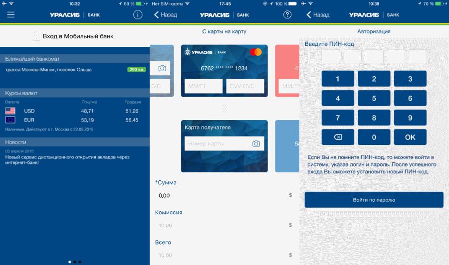 Мобильный банк Уралсиб для iOS