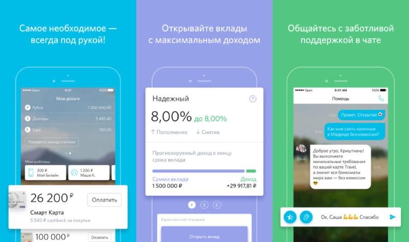 мобильный банк открытие интерфейс