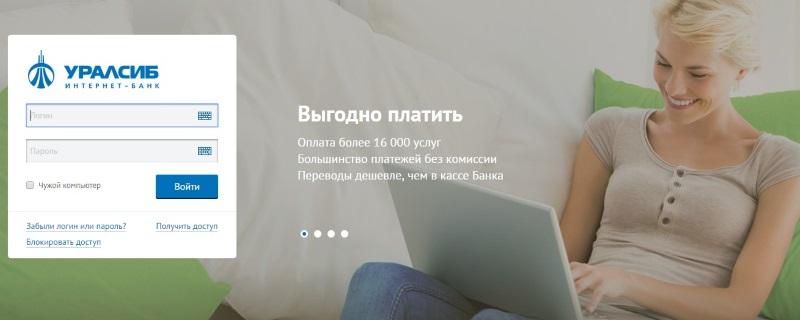 уралсиб интернет-банк