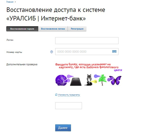 интернет-банк уралсиб восстановление пароля
