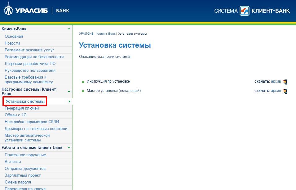 Клиент-банк уралсиб скачать
