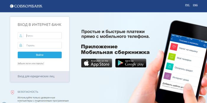 Вход в систему интернет-клиента Совкомбанк для физлиц