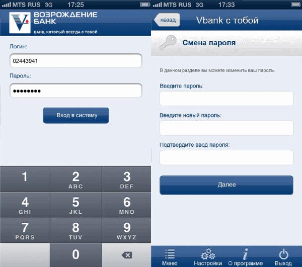банк возрождение приложение