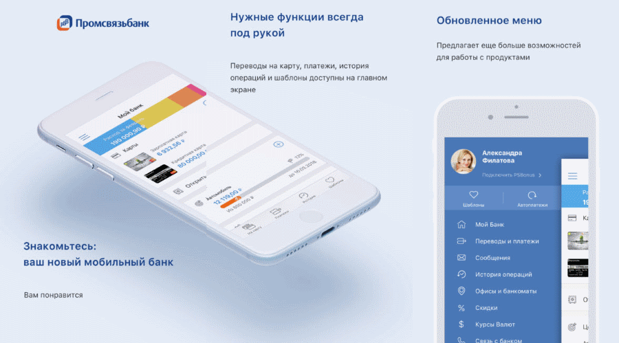 приложение промсвязьбанк для ios